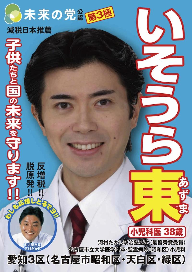磯浦東ポスター