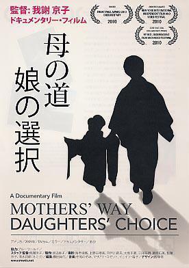 MothersWayDaughtersChoice.jpg