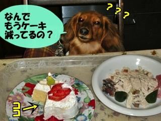 なんでケーキ?