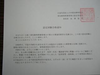 DSCN1766re.jpg