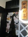 砂子の里資料館2