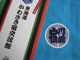 かわさき宿交流館11