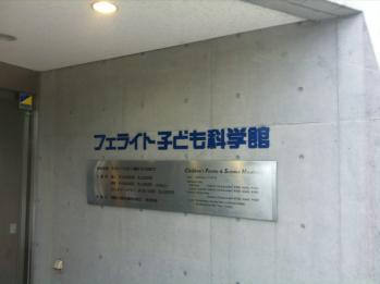 12505科学館1