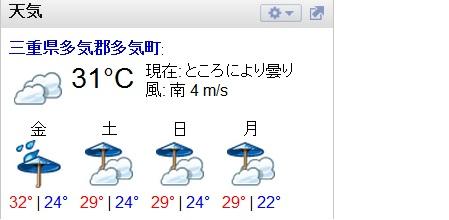 weather0817.jpg