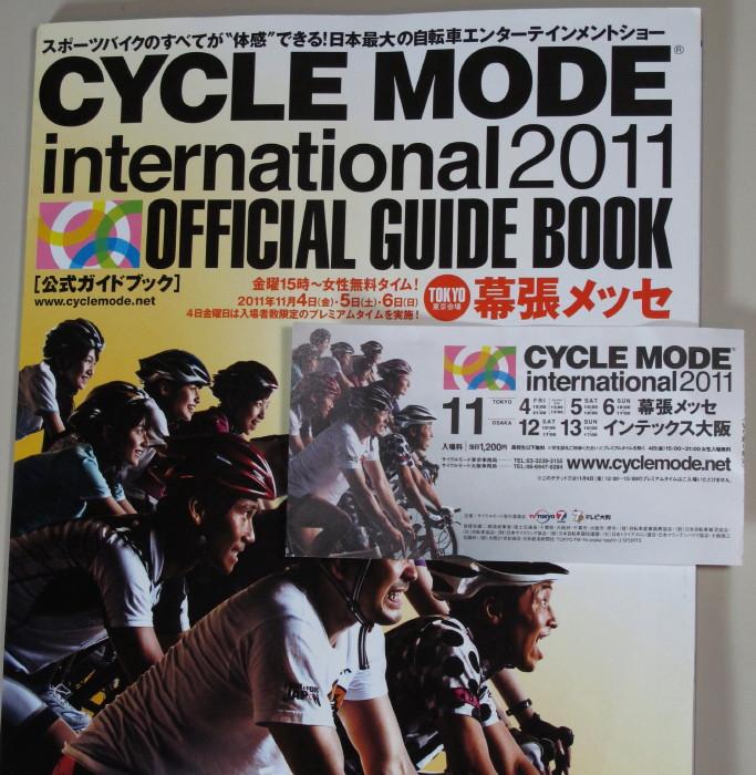 サイクルモード2011幕張