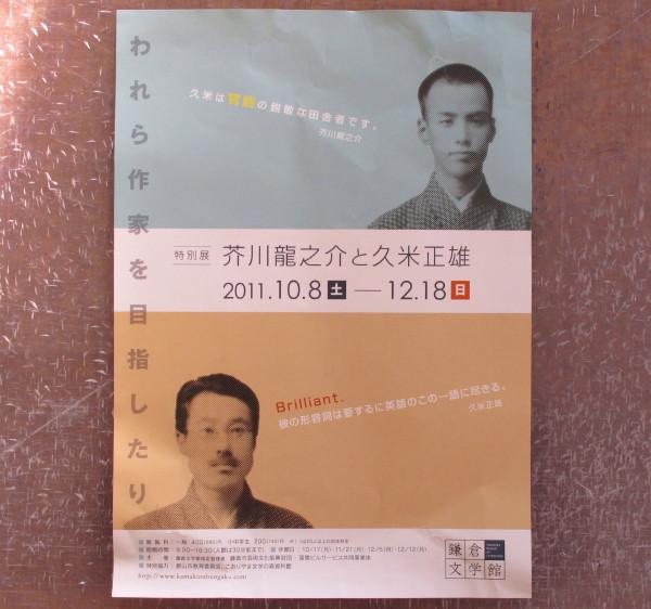 鎌倉文学館特別展ポスター