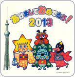 「あけましておめでとう!2013」ヘッドマーク