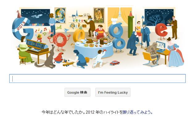 Google2012年版「よいお年を!」