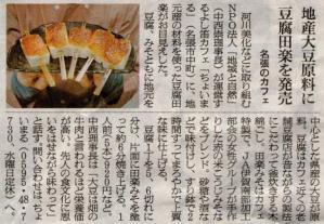 0428田楽朝日新聞