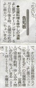 0427コンサート朝日