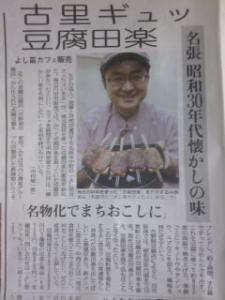 0513読売田楽