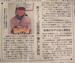 産経新聞さん