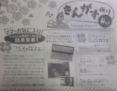 kingasudayori.jpg