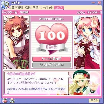 100日記念