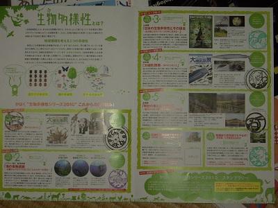 生物多様性スタンプラリー