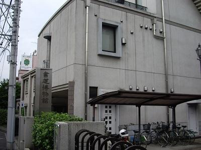 書道博物館_外観