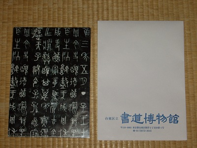 書道博物館_クリアファイル