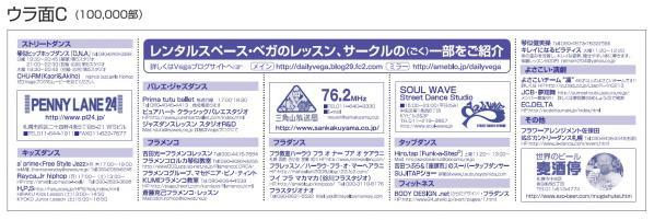 ウラ面C-0723