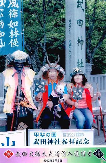 武田神社参拝記念