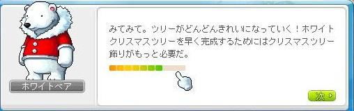 howaitokuma.jpg