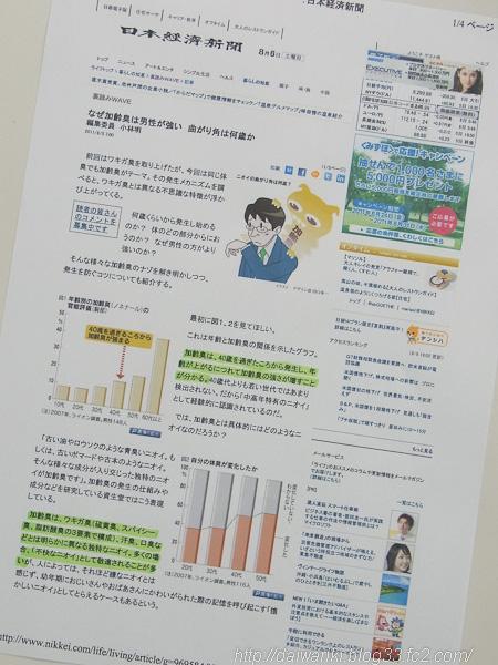 20110806_5.jpg