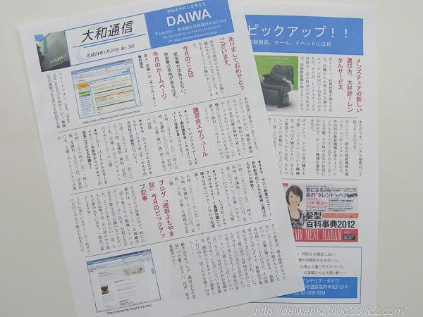 20120112_2.jpg