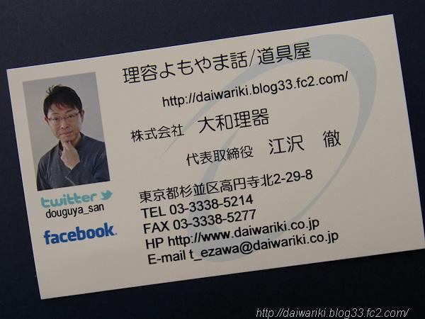 20120119_2.jpg
