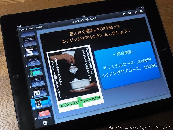 20120323_1.jpg