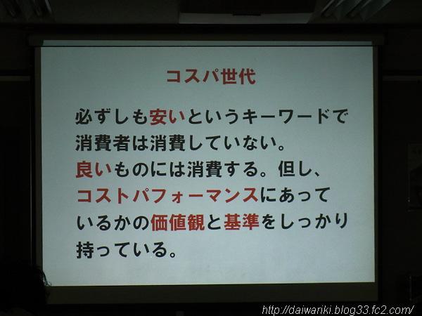20120409_2.jpg