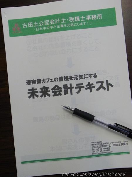 20120423_1.jpg
