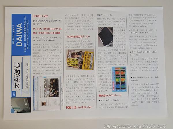20120630_1.jpg