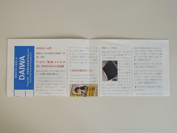 20120630_4.jpg