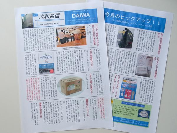 20120716_2.jpg