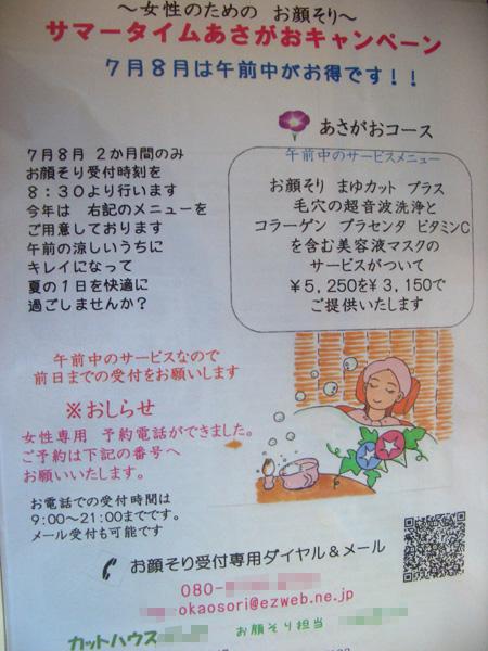 20120831_1.jpg
