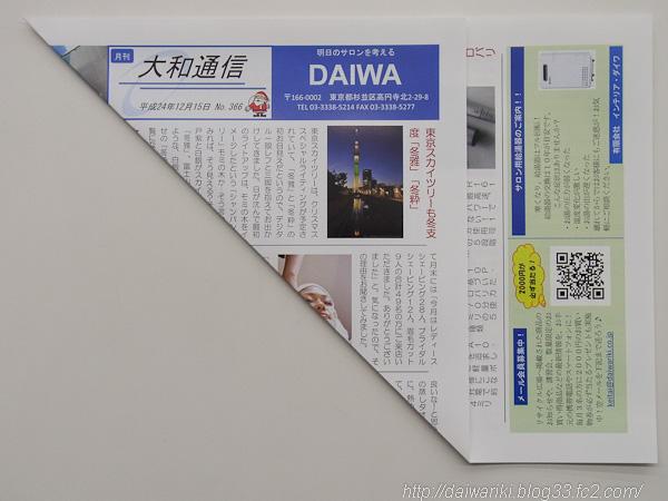 20121215-2.jpg