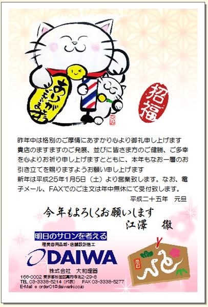 20130101_1.jpg