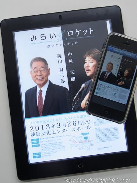 20130202_3.jpg