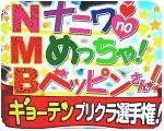 だっきゃ@よみうりテレビ 土曜はダメよ!ギョーテンプリクラ選手権!