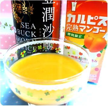 黄酸汁 豊潤沙棘マイルド (サジージュース) カルピスマンゴー割り
