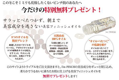 はじめての方限定!!「I'm PINCH」7日間美肌実感コース 購入者のに「美容フィニッシュオイル」をプレゼント
