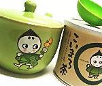 こいまろ茶お試しセット 宇治田原製茶場