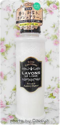 ラボンルランジェ 香水みたいな柔軟剤 沢尻エリカ出演話題のCMボボンボラボンボン