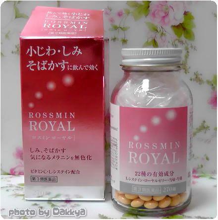 ロスミンローヤル 女性用保健薬 第3類医薬品