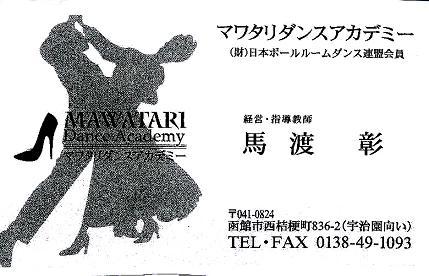 20100418mawatari3-1
