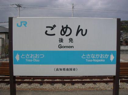 gomen
