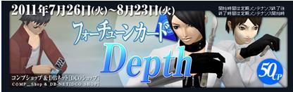 depth02