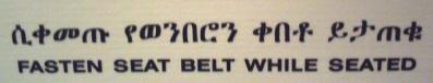 エチオピア文字