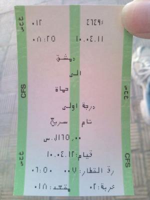 シリアの鉄道チケット