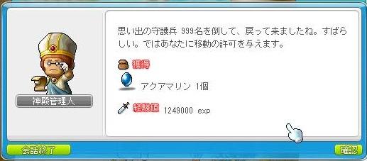 守護兵999完2