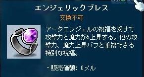 エンジェ2